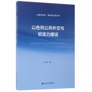 以色列公共外交与软实力建设/丝路学研究国别和区域丛书