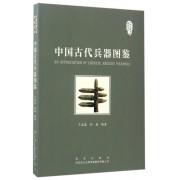 中国古代兵器图鉴/中国兵器文化研究丛书