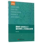 教师作为知识分子--通向知性人生的角色重塑/学校教育理论的创新与实践丛书
