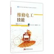 维修电工技能(城市轨道交通车辆运用与检修专业规划教材)