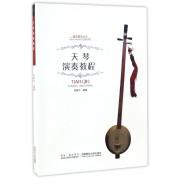 天琴演奏教程/器乐教学丛书