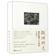 古城时光(重庆直辖二十周年珍藏版)(精)