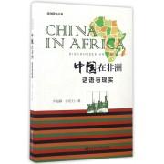 中国在非洲(话语与现实)/非洲研究丛书