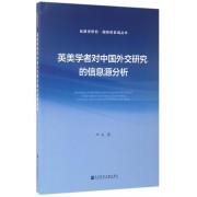 英美学者对中国外交研究的信息源分析/丝路学研究国别和区域丛书
