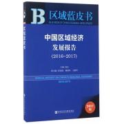 中国区域经济发展报告(2017版2016-2017)/区域蓝皮书