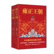 雍正王朝(上下)