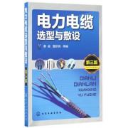 电力电缆选型与敷设(第3版)