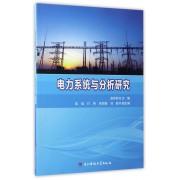 电力系统与分析研究