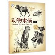 动物素描(经典版)/西方经典美术技法译丛
