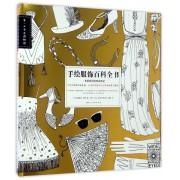手绘服饰百科全书(一本跨世纪的时尚笔记)/带一本书去博物馆