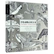 手绘动物百科全书/带一本书去博物馆