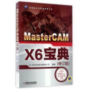MasterCAM X6宝典(附光盘修订版)/机械设计与智造宝典丛书