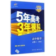 高中数学(必修2人教B版2018版高中同步)/5年高考3年模拟