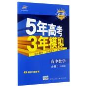 高中数学(必修3人教B版2018版高中同步)/5年高考3年模拟