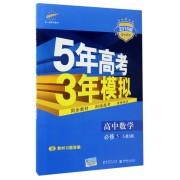 高中数学(必修5人教B版2018版高中同步)/5年高考3年模拟