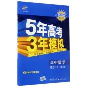 高中数学(选修1-1人教A版2018版高中同步)/5年高考3年模拟