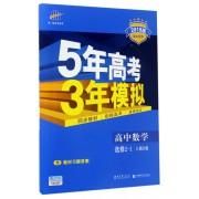 高中数学(选修2-1人教B版2018版高中同步)/5年高考3年模拟