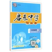 七年级数学(上R)/启东中学作业本