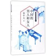 中国的男人和女人/品读中国书系