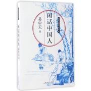 闲话中国人/品读中国书系