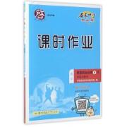 高中思想政治(必修4R生活与哲学)/启东中学作业本课时作业