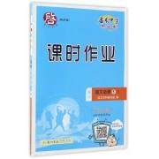 高中语文(必修5R)/启东中学作业本课时作业