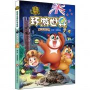 熊熊乐园环游世界(新西兰篇)