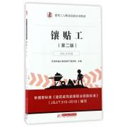 镶贴工(第2版建筑工人职业技能培训教材)