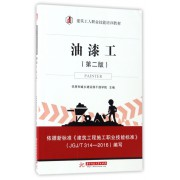 油漆工(第2版建筑工人职业技能培训教材)