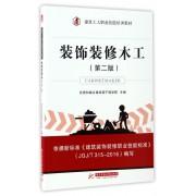 装饰装修木工(第2版建筑工人职业技能培训教材)