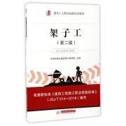 架子工(第2版建筑工人职业技能培训教材)