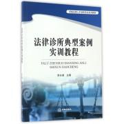 法律诊所典型案例实训教程(卓越法律人才培养实训系列教材)