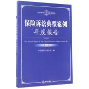 保险诉讼典型案例年度报告(第8辑实务指导与专业研究用书)