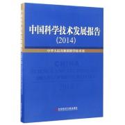 中国科学技术发展报告(2014)