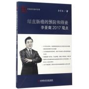 结直肠癌的预防和筛查李景南2017观点/中国医学临床百家