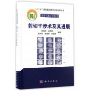 剪切干涉术及其进展(精)/光学与光子学丛书
