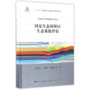 国家生态屏障区生态系统评估(精)/中国生态环境演变与评估