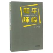 和平降临(武汉文学院作家年度2016作品选)