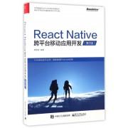 React Native跨平台移动应用开发(第2版)