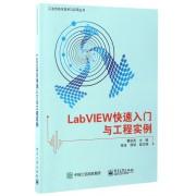 LabVIEW快速入门与工程实例/工业自动化技术与应用丛书