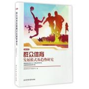 2012年群众体育发展模式及趋势研究(国家体育总局2012年群众体育专项赴德国研修班成果汇编)