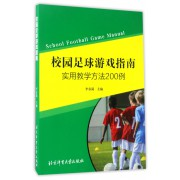 校园足球游戏指南(实用教学方法200例)