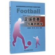 足球竞赛与裁判教学(我国普通高等院校足球学科建设与发展系列教材)