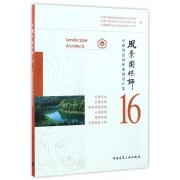 风景园林师(16中国风景园林规划设计集)
