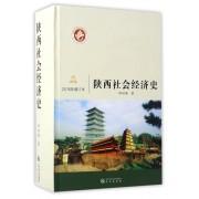 陕西社会经济史(2016年增订本)(精)