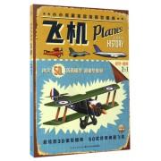 飞机/小小收藏家超级模型图典