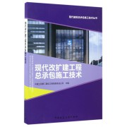 现代改扩建工程总承包施工技术/现代建筑总承包施工技术丛书