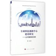 全球科技创新中心建设研究--以中国深圳为例