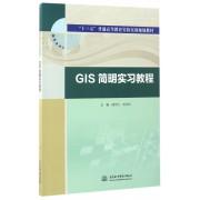 GIS简明实习教程(十三五普通高等教育实验实训规划教材)