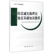 防震减灾助理员地震基础知识教程/三网一员培训教程系列